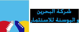 شركة البحرين و البوسنة للاستثمار
